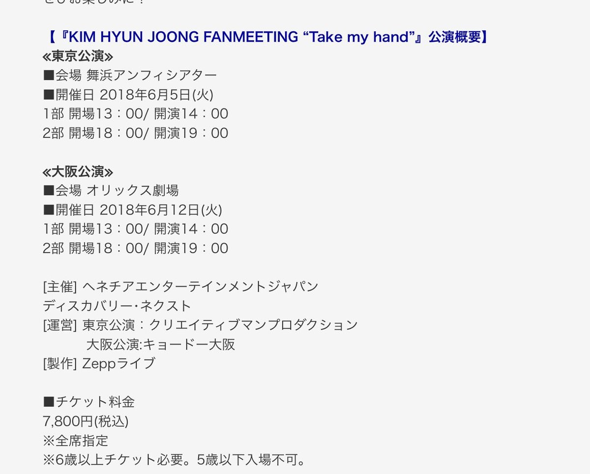 [HENECIA JP] Kim Hyun Joong Fanmeeting Take my hand held decision! [2018.04.21]